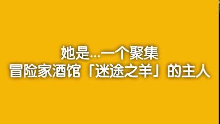 《异世界酒馆六重奏》中文预告