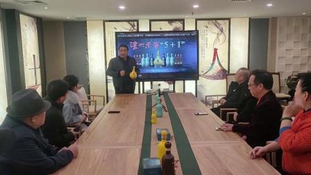 喜迎2021聚焦国学话养生泸州老窖名家品酒会在京举行.