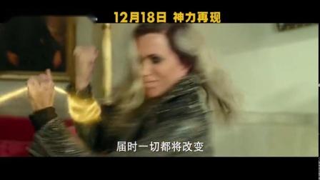 【游民星空】《神奇女侠1984》11.26中文预告