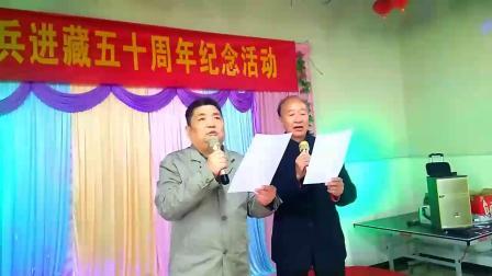 资市·西藏老兵进藏五十周年纪念活动文艺演出
