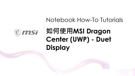 【微星笔记本】如何使用MSI Dragon Center-Duet Display