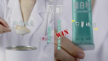 养生堂新一代蛋白粉品质PK大作战