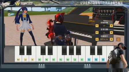 荒野行动游戏达人主播西门-带你领略欢乐岛钢琴达人