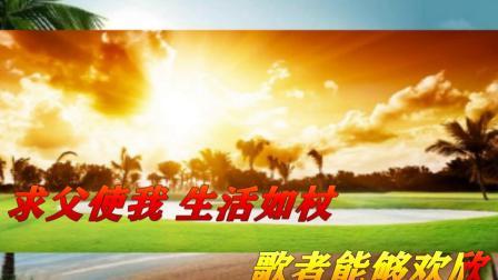 新编赞美诗359首 生活如光歌 哈尔滨市平房基督教会 雄鹰弟兄制作 献诗