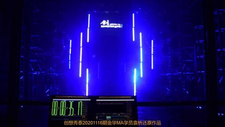 创想秀泰灯光培训(20201116期学员袁桥)作品