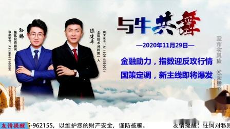 江苏天鼎证券2020-11-29 《与牛共舞》