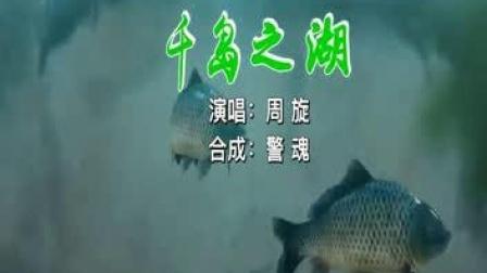 千岛之湖~周旋(ktv:警魂)