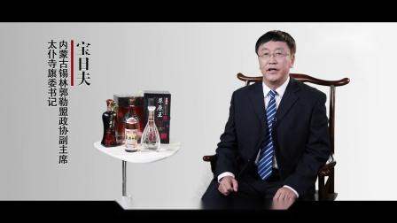 《物华天宝》:太仆寺旗草原白酒