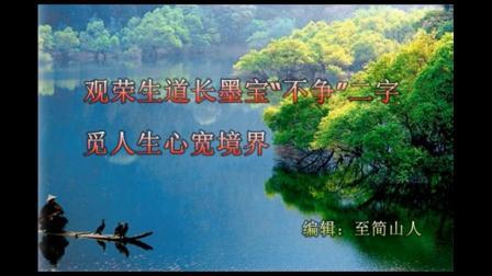 """观荣生道长墨宝""""不争""""二字,觅人生心宽境界"""