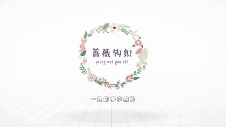 蔷薇钩织视频第205集花朵帽子片头