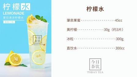 蜜雪冰城 冰鲜柠檬水——今日茶饮免费奶茶培训 饮品配方做法制作视频教程