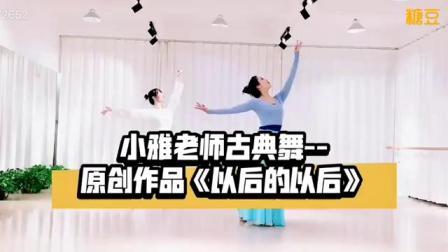 古典舞#原创新作品《以后的以后》(完整版),