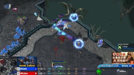星际争霸2 12月3日功夫杯2020第29周 Cure(T) vs Zest(P) 2020