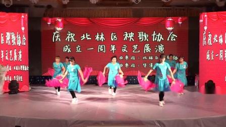 庆祝北林区秧歌协会成立一周年 扇子舞《山河美》