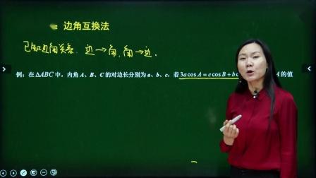 【高中数学】 牛小悟 司马红丽 数学方法系列-(6)边角互换法