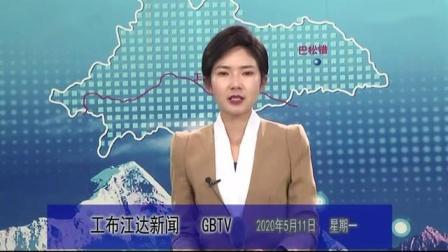 林芝工布江达县电视台转播新闻联播+林芝新闻+工布江达新闻OP/ED ( 2020.05.11 )