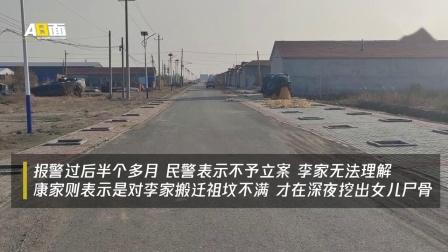 揭秘河北沧州阴婚市场