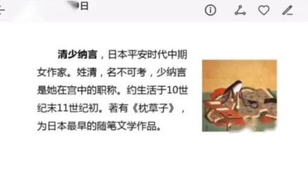 西安市临潼区华清小学五年级语文 《四季之美》程英