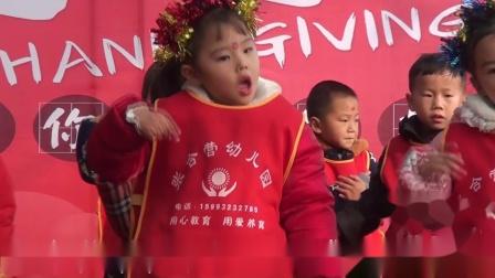 张合营幼儿园2020感恩节活动