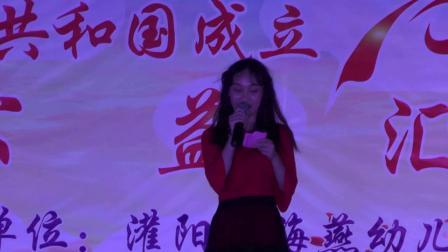 灌阳县海燕幼儿园庆祝中华人民共和国成立70周年 建党98周年公益汇演 情景剧《追梦人》