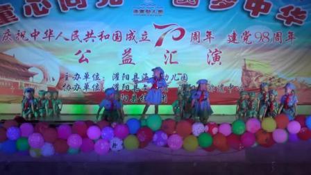 灌阳县海燕幼儿园庆祝中华人民共和国成立70周年 建党98周年公益汇演 舞蹈《红星闪闪》