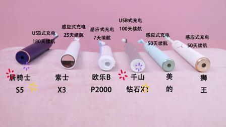 十二款大牌电动牙刷测评,哪款值得买?飞利浦、千山、欧乐B电动牙刷,表现最好的是国货!