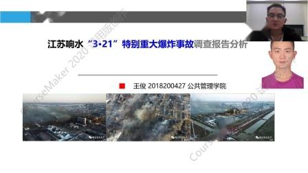 """江苏响水""""3.21""""特别重大事故报告分析 王俊 2018200427"""