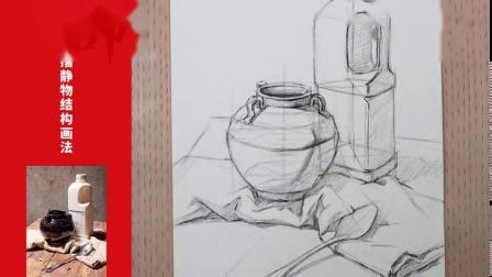 画室-周达画室素描静物教学系列结构画法示范