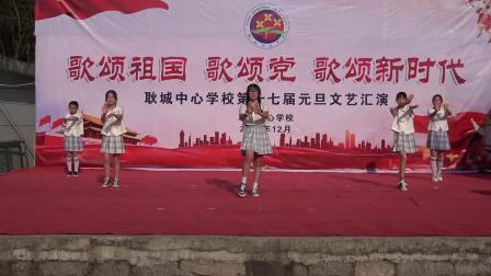 舞蹈《YES!OK!》-黄山市黄山区耿城中心学校2021元旦文艺汇演节目