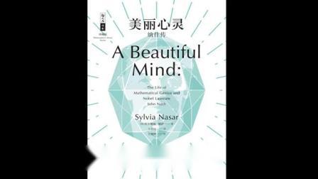 读书:《美丽心灵》。#唐加文#