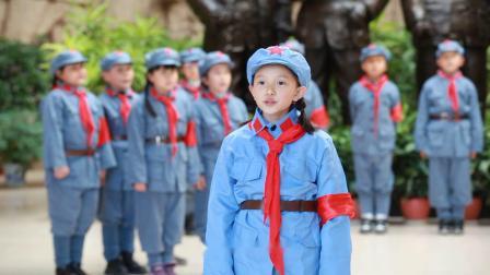 延安市宝塔区南关小学《少年军号哒哒响》