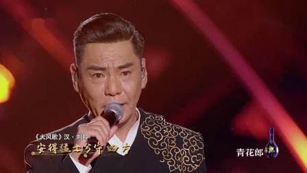 [经典咏流传第四季]屠洪刚为你唱经典《大风歌》