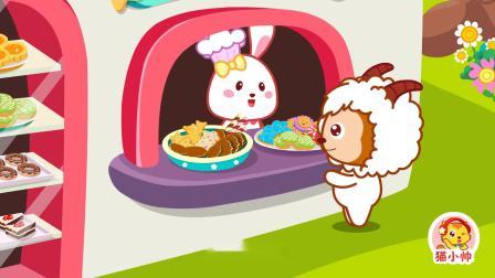 猫小帅故事:彩色的饼干 第1集