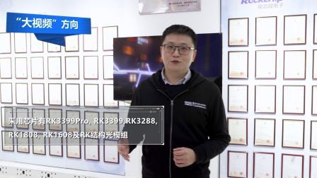 瑞芯微展厅介绍视频