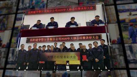 岳阳建华工程有限公司鄂尔多斯分公司2020年度工作宣传视频