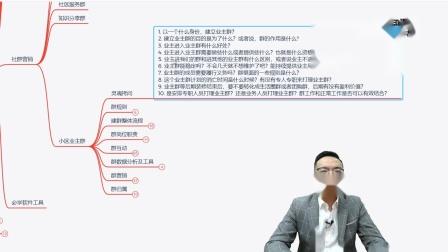 装企培训小区社群业主群爆破营销王玉鹏老师课-灵魂10问