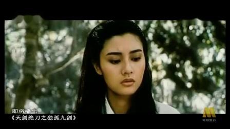 天剑绝刀之独孤九剑(1992)