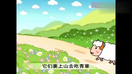育儿知识:早教经典童话故事《三只小羊》,智斗大灰狼![高清版]