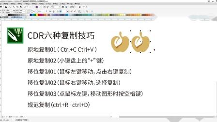 【平面设计】CDR六种复制技巧