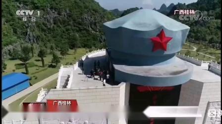 """广西桂林 铭记不可忘却的""""湘江战役"""""""