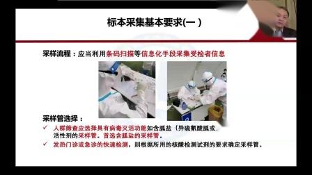 医疗机构新型冠状病毒核酸检测工作手册(试行 第二版)更新内容解读 采集部分