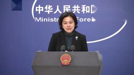 日本导演纪录片《后疫情时代》引热议 外交部:赞赏!望媒体用眼用心用情报道中国