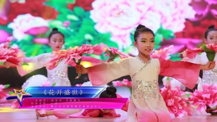 2020银河之星全国少儿舞蹈展演 单位:横山区艾斯华翎艺术培训中心 节目:《花开盛世》