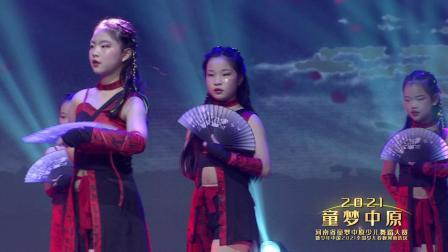 68童梦中原2021少儿舞蹈大赛-洛宁新华舞蹈-归去来兮