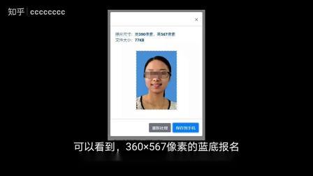 【1分钟搞定】普通话考试报名照片要求及制作教程