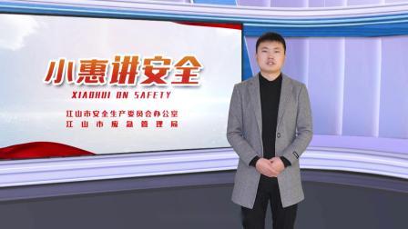 江山应急管理局安全讲座