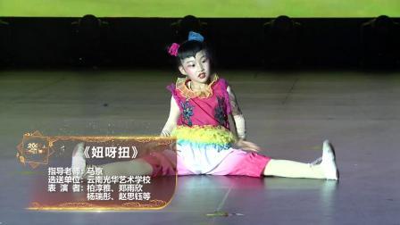 2021云南少儿春晚 光华艺术培训学校《妞呀扭》云南益领文化