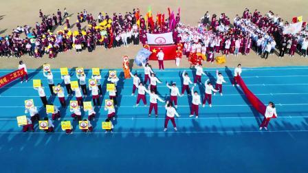 肇庆鼎湖第一实验学校--首届体育节