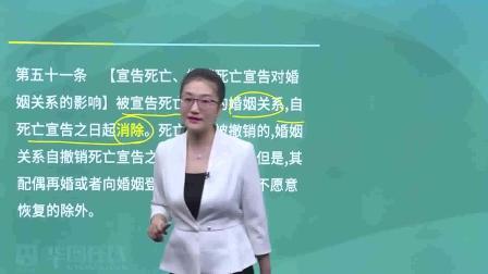 2021最新 事业单位公共基础 民法典 李梦娇视频课程全部有