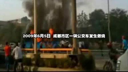 安全教育培训视频——福建公交车(纵火)